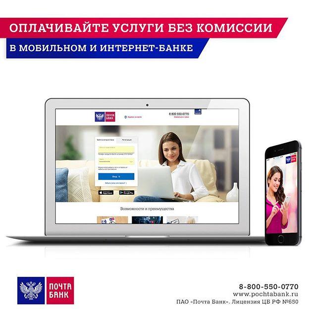 Интернет-банк и мобильное приложение Почта-Банка5c62a27793de0