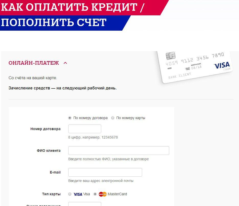 Внешний вид сервиса по пополнению карт Почта-Банка5c62a27827b95