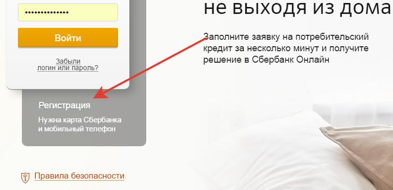 Регистрация Сбербанк Онлайн5c62a2a5a65cd