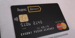 Обналичивание Яндекс-денег5c62a2cfebf9d