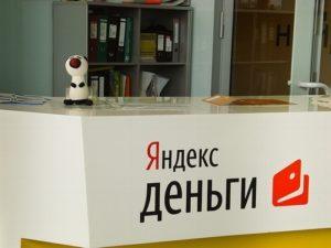 Вывод Яндекс-денег на счет в банке5c62a2d017ef8