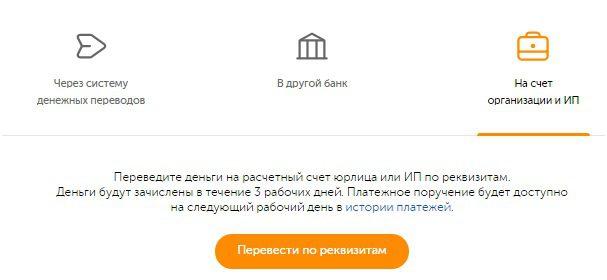 Вкладка для перевода денег на счет организации/ИП5c62a2d7083c0