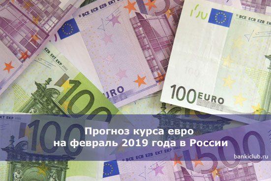 Прогноз курса евро на февраль 2019 года в России5c62a35b0631c
