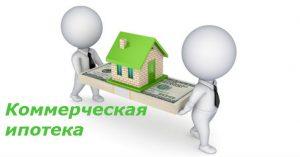 Преимущества коммерческой ипотеки5c62a37fc799e