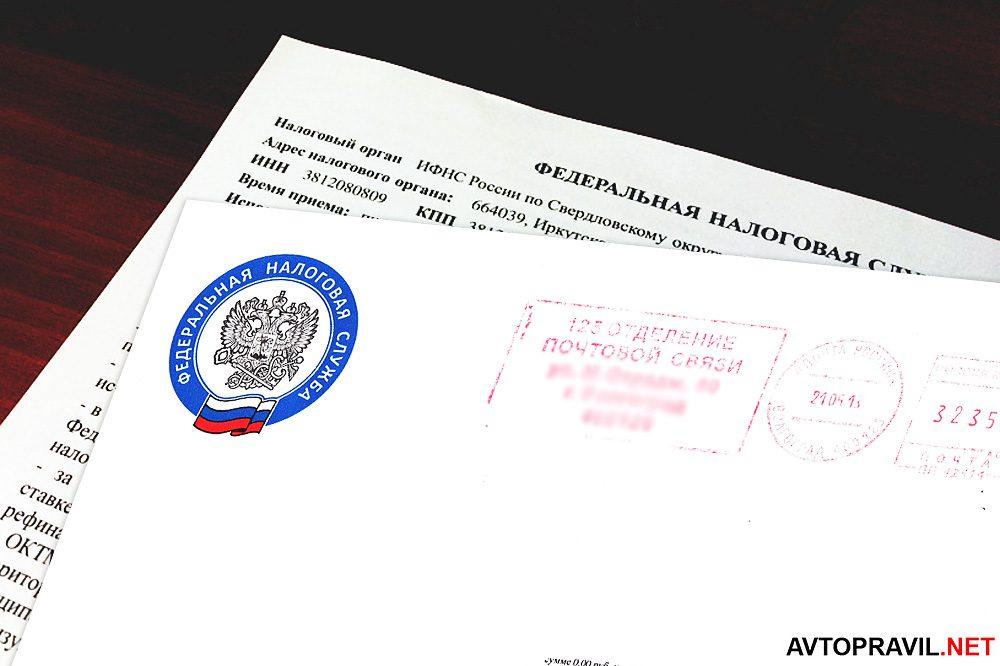 Заказное письмо из федеральной налоговой службы5c62a45863516