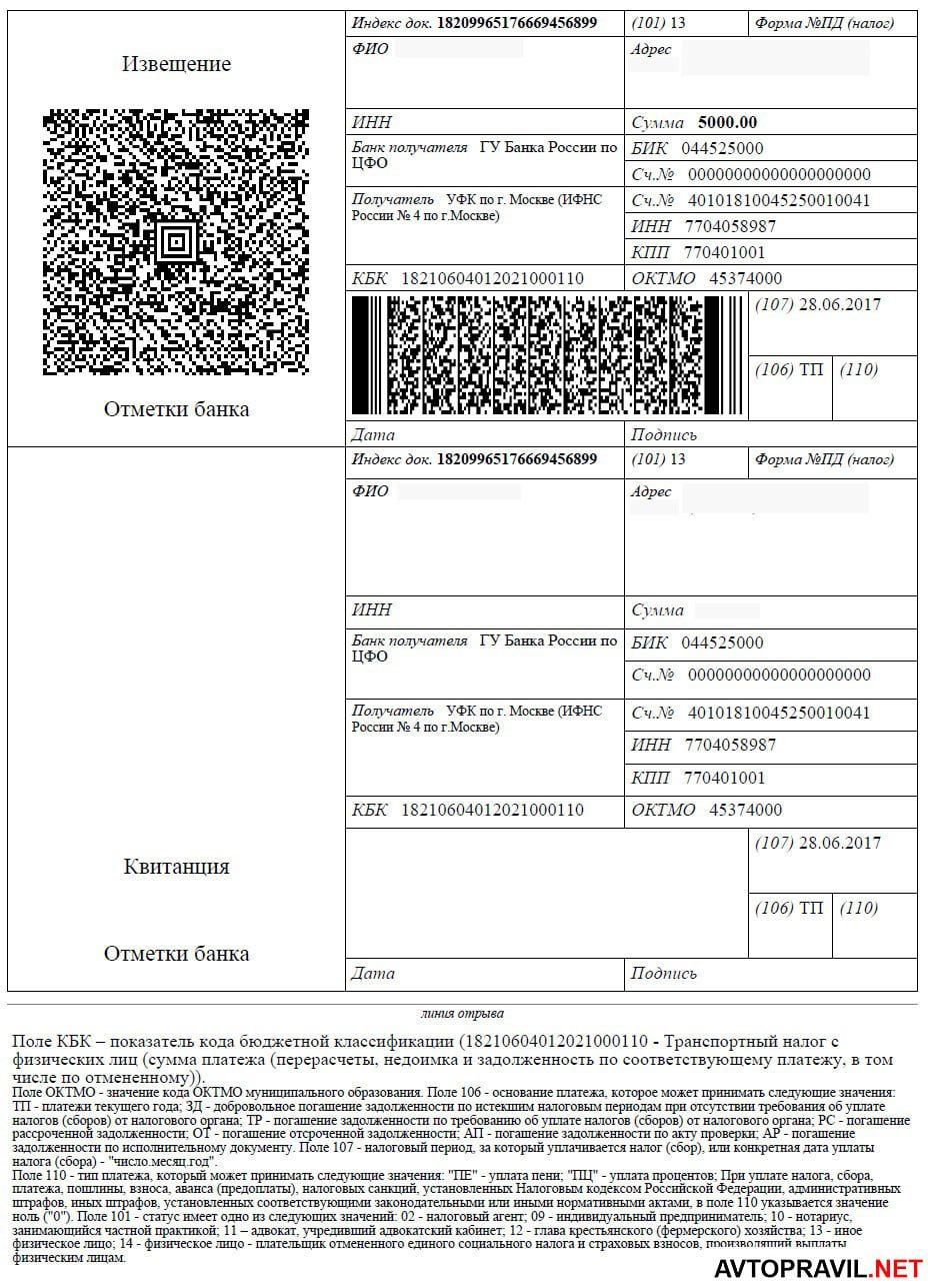 Квитанция на оплату транспортного налога для физических лиц5c62a45958c78