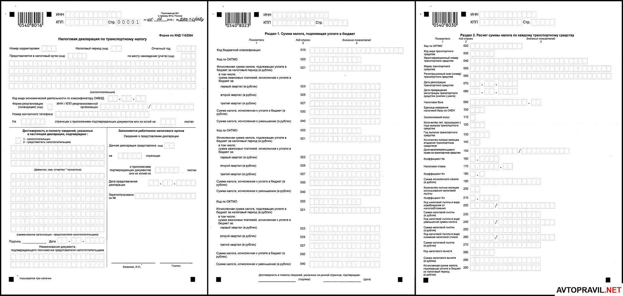 Декларация по транспортному налогу для юридических лиц5c62a45aba8e8