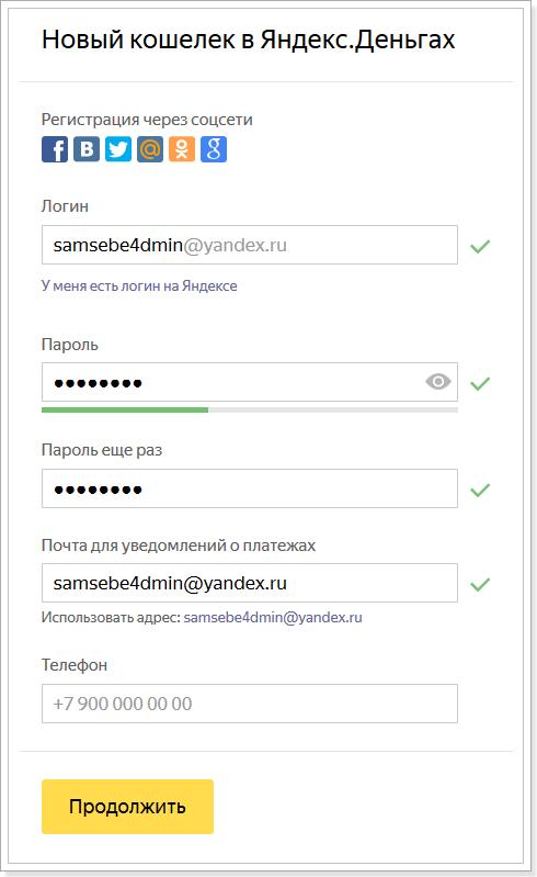Анкета Яндекса5cb40cbbf2586