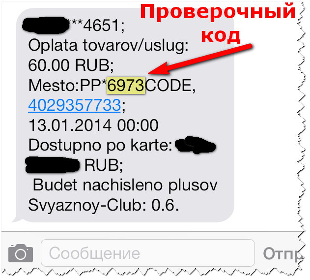 Код для проверки в Paypal5cb41ab0c9e0d