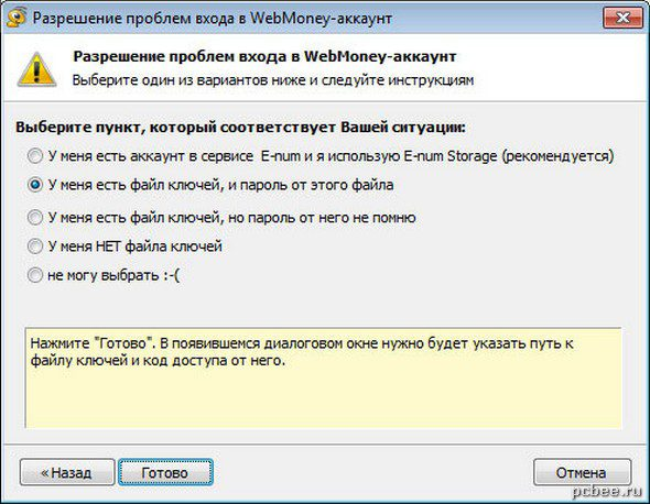 На следующем шаге выбираем вариант У меня есть файл ключей и пароль от этого файла.5cb436d6809fe