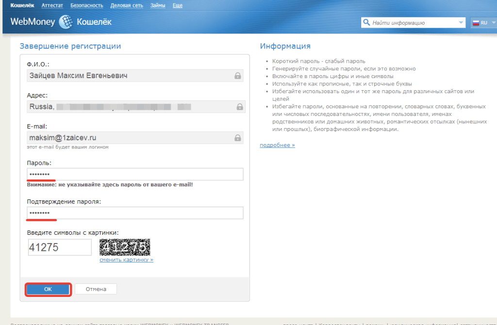 Генерация пароля5cb436dba5792