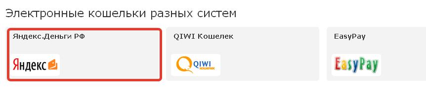Выбор Яндекс денег5cb46108e2805