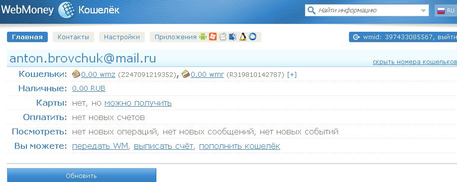 аккаунт вебмани5cb4c3741f55a