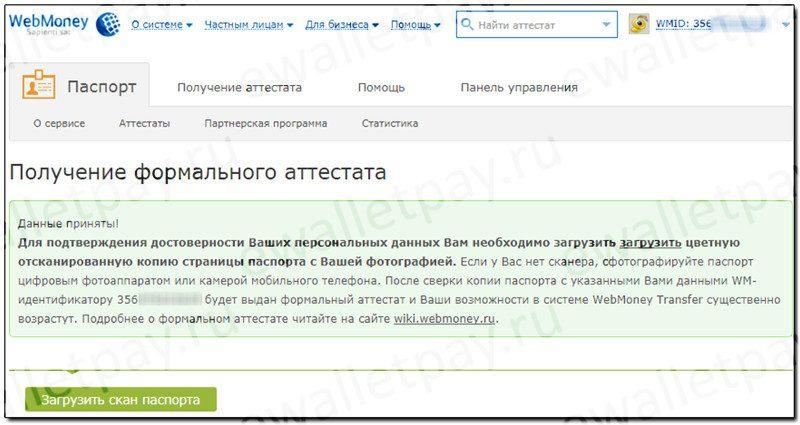 Сообщение системы Вебмани о принятии данных для получения формального аттестата5c62a840683b5