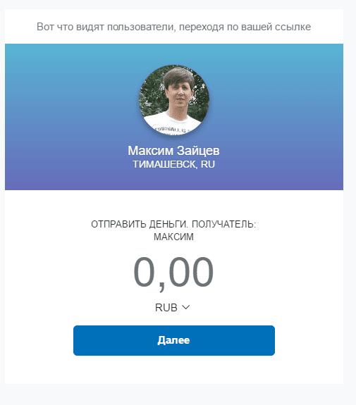 Готовая страница PayPal.me5cb4edacb9ee8