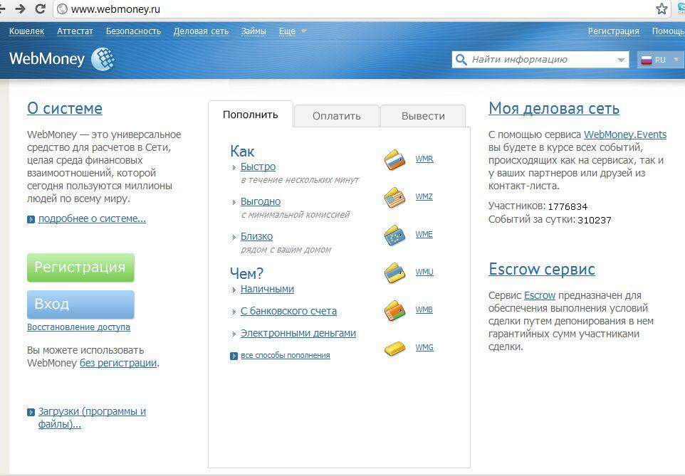 Регистрация WebMoney5cb54207ab984