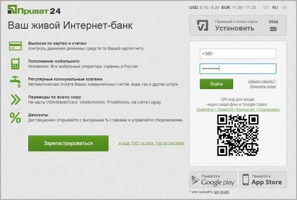 Как пополнить вебмани через Приват24?5cb5420bd882a