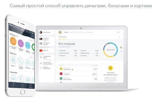 Презентация интернет-Банка и мобильного приложения Тинькофф Банка5cb56c42ef7d4