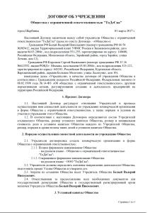 учредительный договор ооо образец5c62aa40aef46