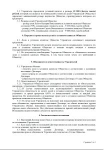 договор об учреждении ооо 2 учредителями5c62aa413a4bf