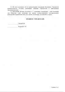 договор об открытии ооо5c62aa419eb9a