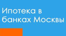 ипотечные кредиты в банках Москвы5c62aae04e987