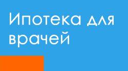 Ипотека для врачей в Москве5c62aae0efb40
