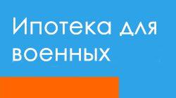 Военная ипотека в Москве5c62aae133d49