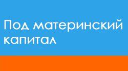 http://cleanbrain.ru/kakie-banki-dayut-kredit-pod-materinskij-kapital5c62aae1699c3
