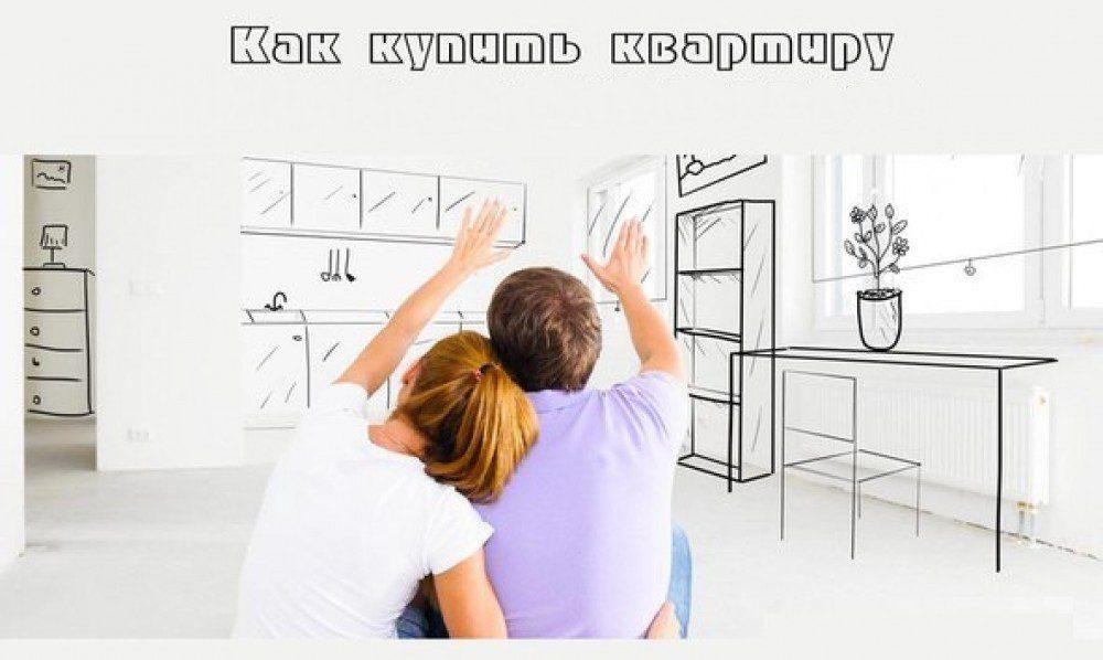 Как купить квартиру5c62aae389d1e