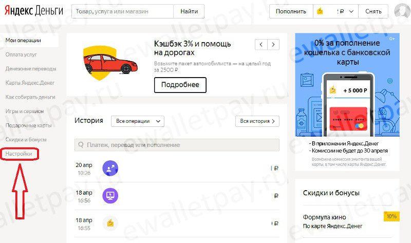 Переход на страницу настроек в системе Yandex.Money5cb5ceae07073