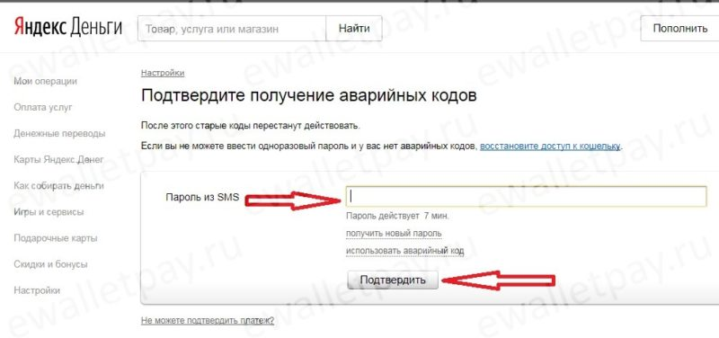 Подтверждение получения аварийного кода через смс в Yandex.Money5cb5ceae89332