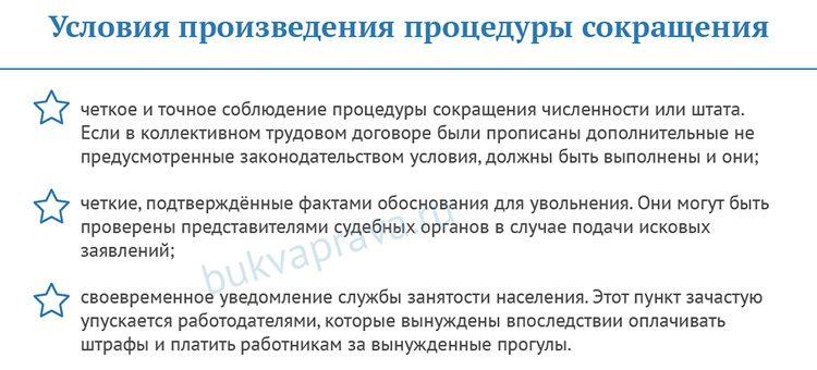 Usloviya provedeniya procedury sokrashcheniya5c62ab84d12db
