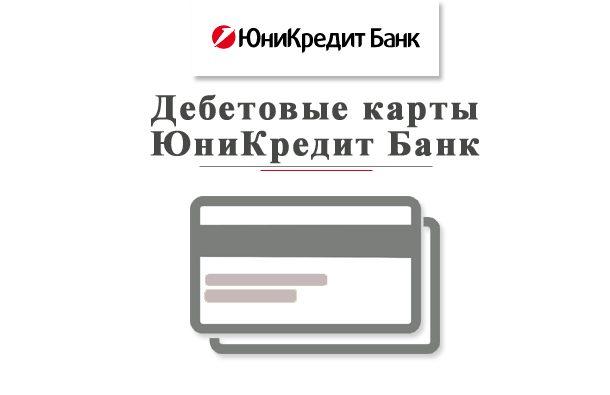 Дебетовые карты Юникредит банк5c62ac37a574c