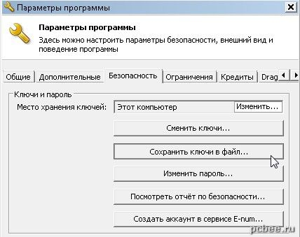 Сохранение файлов вебмани (webmoney) kwm и pwm5cb6695ac162a