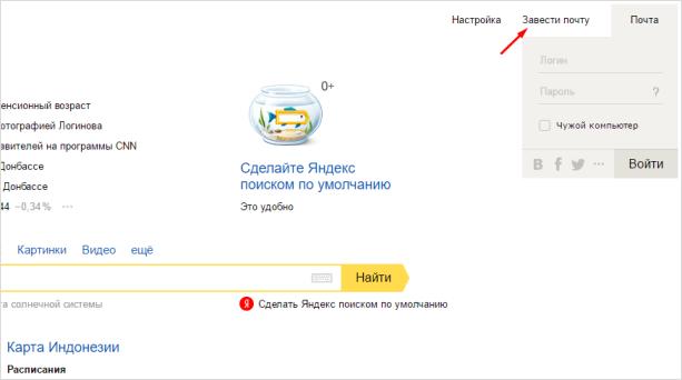 регистрация почты в яндекс5cb6f6219ac33