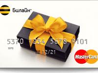 кредитная карта билайн банк5c62ae9047c29
