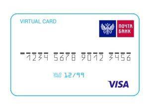 Онлайн карта Почта Банк - фото5c62ae9066159