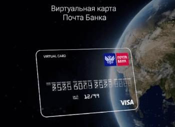 Моментальная карта Почта банк5c62ae90cc51f