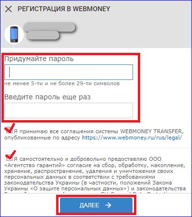 Придумать пароль WebMoney5cb7668da8991