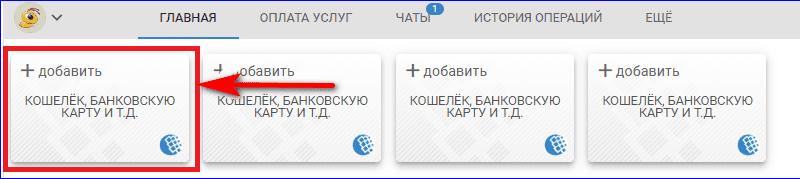 Добавление кошелька WebMoney5cb7668df2851