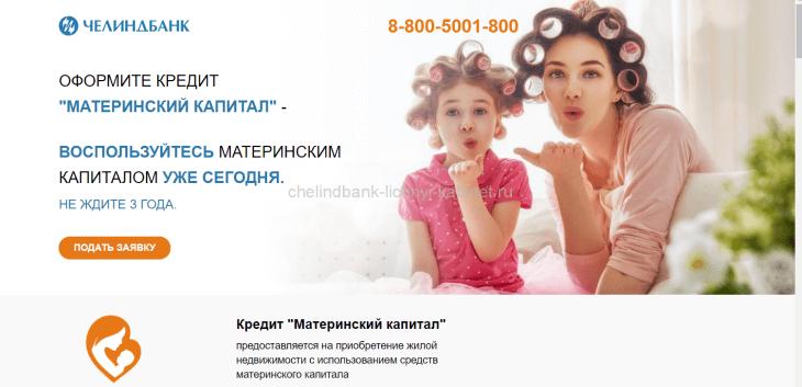 Ипотека «Материнский капитал»5c62aff40e36d