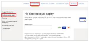 Ещё один положительный ответ на вопрос, можно ли перевести деньги с Киви на Яндекс, предполагает использование профиля Qiwi5cb790a5eda3a