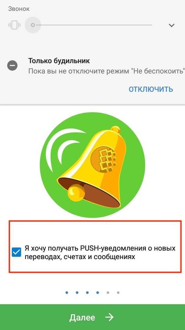 push-уведомления5cb7acd2be0c2