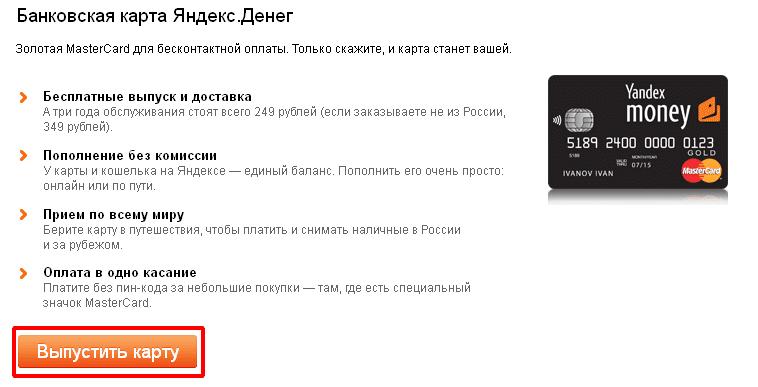 Выпуск карты - шаг 15c62b07364b49