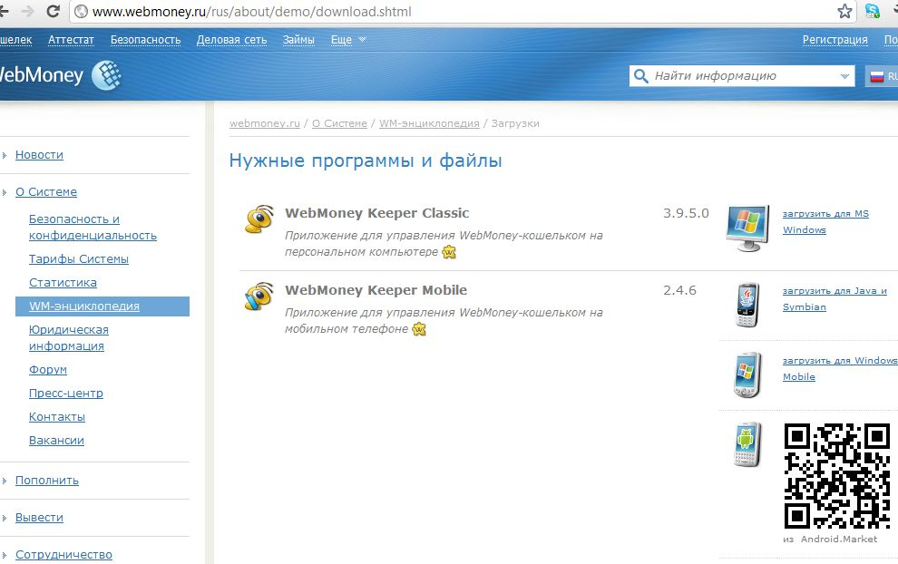 Регистрация WebMoney5cb7c8fb1cd32
