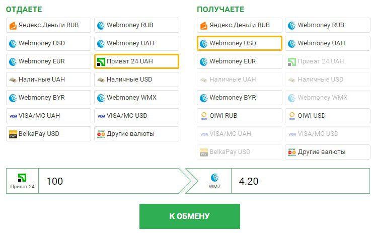 Как пополнить вебмани через Приват24?5cb7c901d4d98