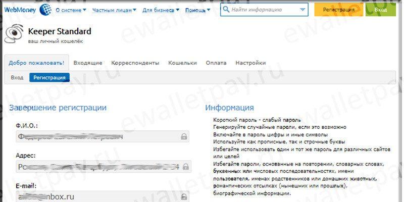 Проверка баланса на сайте платежной системы WebMoney5c62b0c3d12af