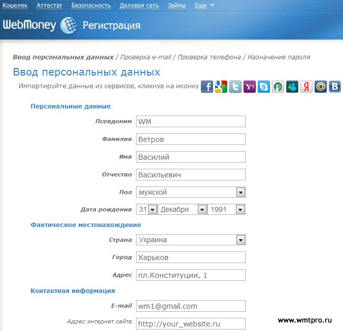 Вебмани регистрация - ввод персональных данных5c62b0c5aebc1