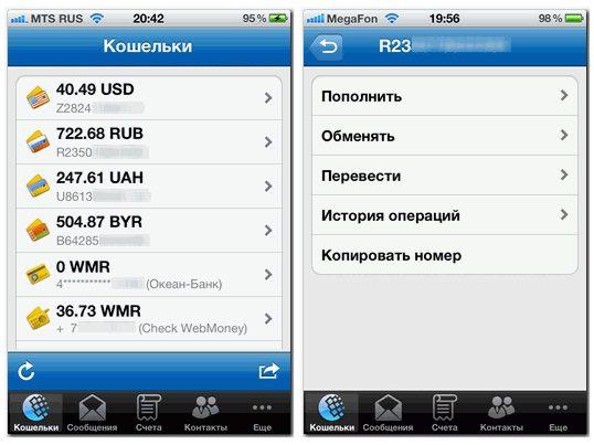 Вид Keeper Mobile5c62b0c803f49